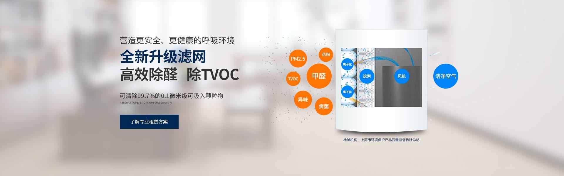 全新升级滤网 高效除醛 除TVOC