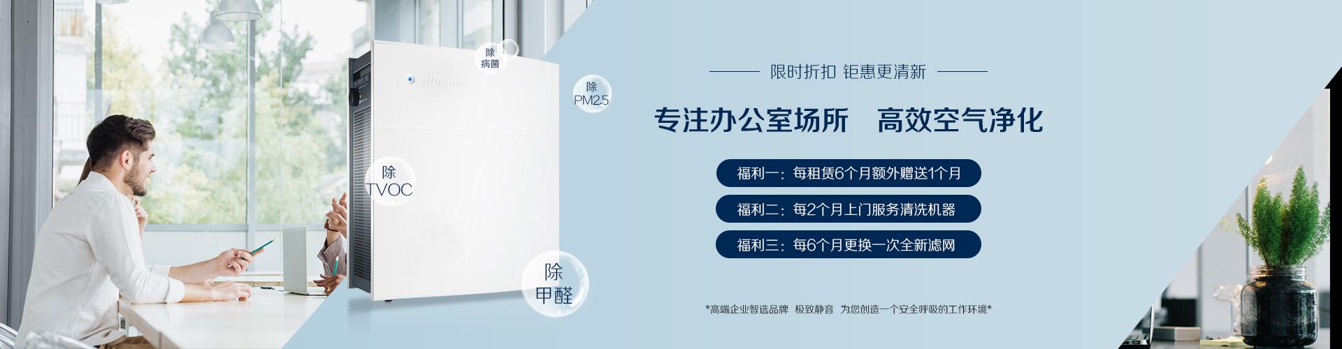 blueair租赁折扣,400-112-0098