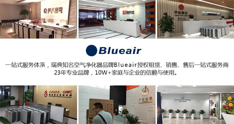 blueair租赁